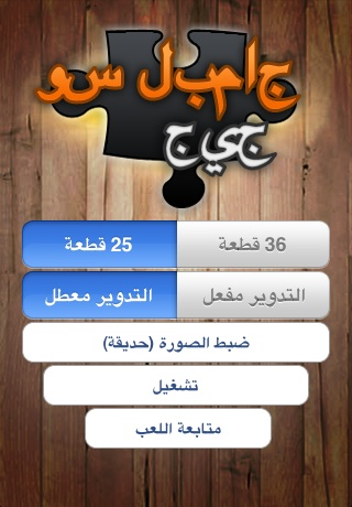 Screenshot جيج سو جامبل